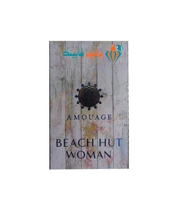 سمپل امواج بیچ هات زنانه Sample Amouage Beach Hut Woman