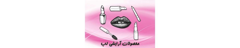 محصولات آرایشی لب