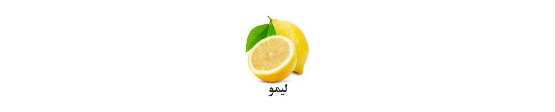 رایحه لیمو