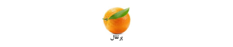 رایحه پرتقال
