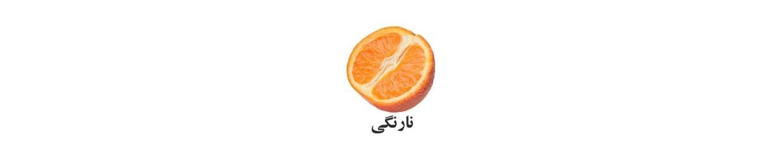 رایحه نارنگی