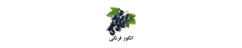 رایحه انگور فرنگی