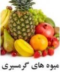 رایحه میوه های گرمسیری