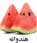 رایحه هندوانه