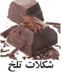 رایحه شکلات تلخ