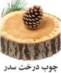 رایحه چوب درخت سدار