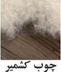 رایحه چوب کشمیر