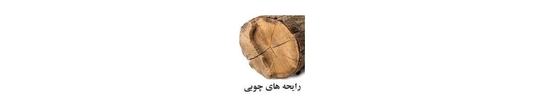رایحه های چوبی