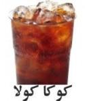 رایحه کوکاکولا