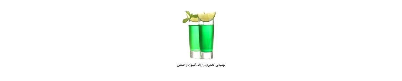 رایحه نوشیدنی ابسنث