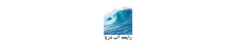 رایحه آب دریا