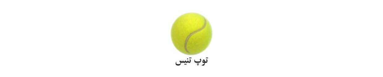 رایحه توپ تنیس