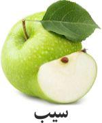 سبز سیب