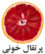 پرتقال خوني