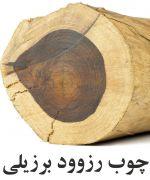 نوعي الوار چوب برزيل