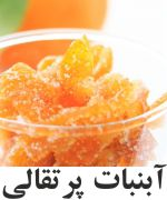 Candied پرتقال
