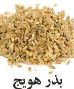 هويج Seeds