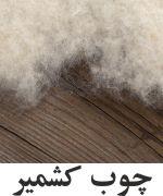 Kashmir wood