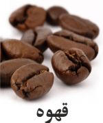 Roasted قهوه Beans