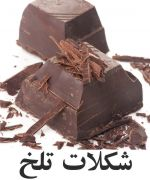 تلخ شکلات