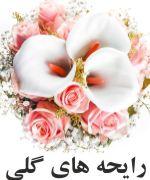 رایحه های گل