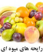 رایحه میوه