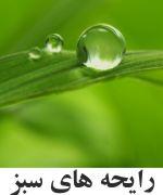 رايحه گياهان سبز