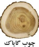 مغز چوب درخت پالو سانتو