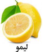 Sicilian ليمو