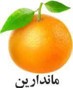 ماندارین نارنجی