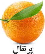 پرتقال روغن