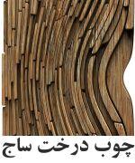 چوب درخت ساج