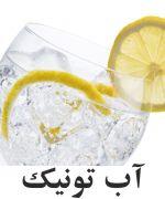 Tonic آب